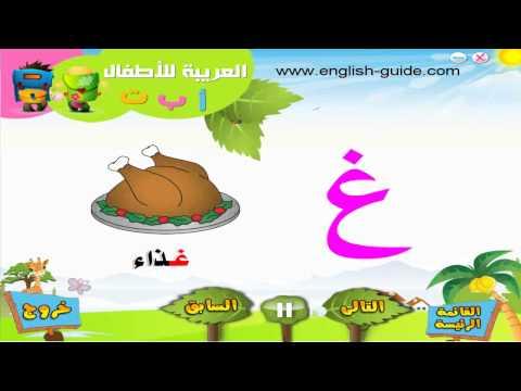 تعليم الاطفال العربية - تعليم الحروف