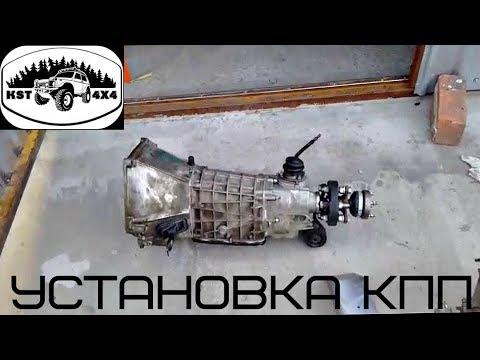 УСТАНОВКА КПП на Серегину Ниву после ремонта