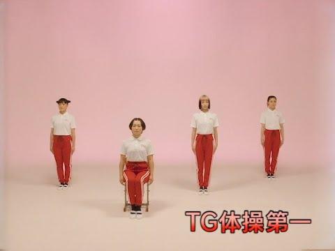 東京ガガガール 「TG体操第一」Promotion Video   Tokyo Gegegay Music Video