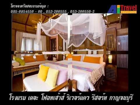 โรงแรม เดอะ โฟลทเฮ้าส์ ริเวอร์แคว รีสอร์ท กาญจนบุรี