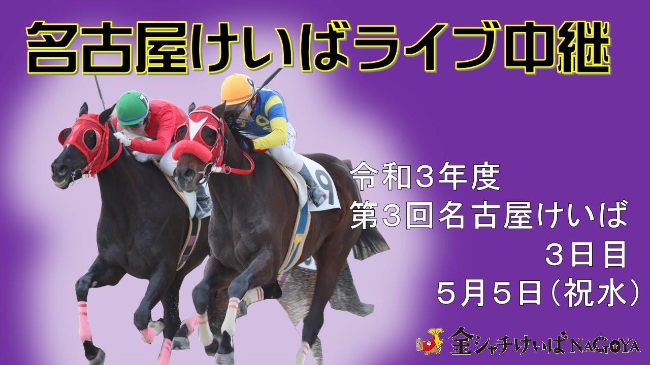 高知 競馬 ライブ
