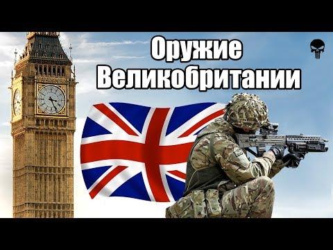 Стрелковое оружие армии Великобритании