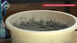 видео Облицовка поверхностей искусственным камнем