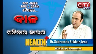ବାଳ ଝଡିବାର କାରଣ ଓ ନିରାକରଣ  | Health Plus | Dr Subhranshu Sekhar Jena | Hair Fall Treatment