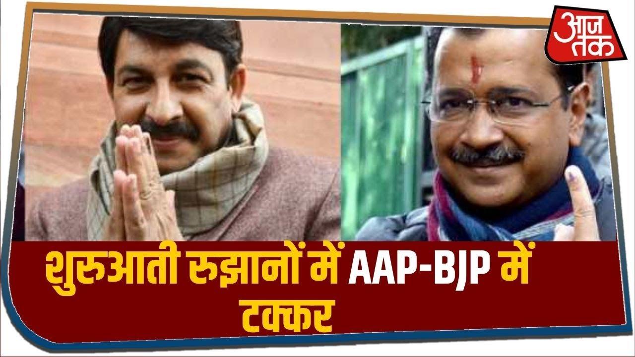 Delhi Election Result 2020: शुरूआती रुझानों में AAP-BJP में टक्कर, जानें कौन कितना आगे