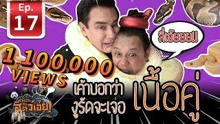 เพื่อนรักสัตว์เอ๊ย-บ้านงูยิ้ม-งูเหลือมไทย-ep-17