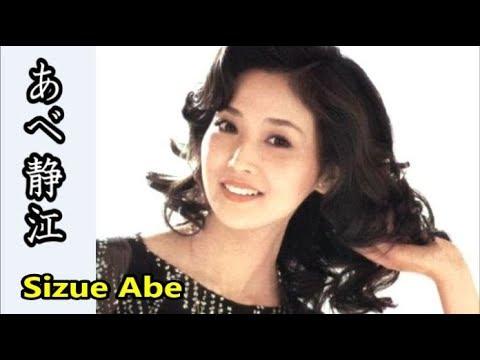【あべ静江】画像集、キラメク美しさ!Sizue Abe