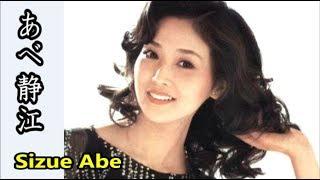 あべ静江の動画集です。(あべしずえ)。Sizue Abe三重県松阪市出身の女...