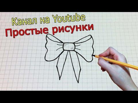 Как нарисовать бант карандашом