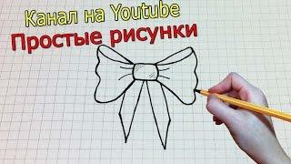 Простые рисунки #167 Как нарисовать бантик(Группа вконтакте: http://vk.com/mssimpledrawings Как нарисовать простой рисунок обычной ручкой за несколько минут. Спас..., 2015-01-10T15:16:10.000Z)