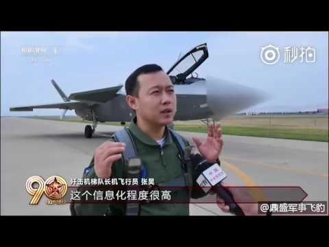 朱日和阅兵:歼-20首次战斗展示及飞行员采访