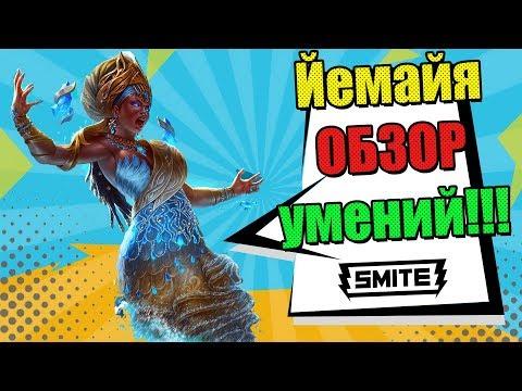 видео: smite - Йемайя (обзор)