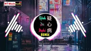 疑心病 (DJ抖音版) Bệnh Đa Nghi Remix Tiktok 让你爱上我要多久 || Hot Tiktok Douyin
