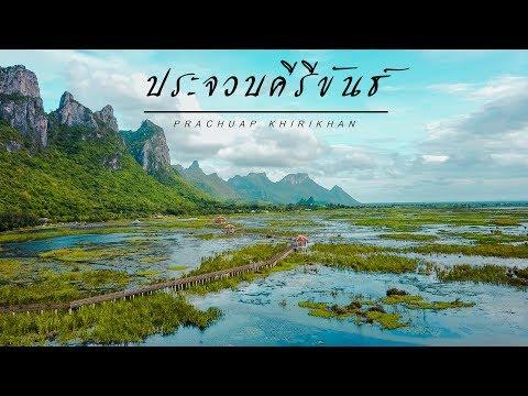 ประจวบคีรีขันธ์ - PRACHUAP KHIRI KHAN - TRAVEL THAILAND WITH GOPRO HERO 5 & DJI MAVIC PRO