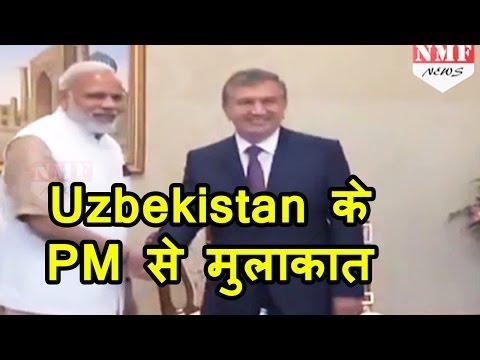 Modi ने की Uzbekistan PM Shavkat Mirziyoyev से Tashkent में मुलाकात