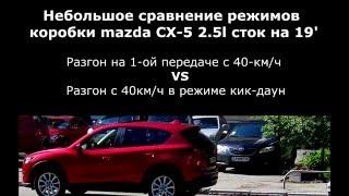 Прискорення Мазда СХ-5 2.5 л кікдаун і ручний режим