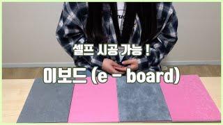 셀프시공 가능한 단열재 , 이보드 (e-board)ㅣ …