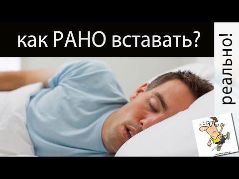 Как рано вставать? Как научиться вставать рано утром? Как быстро заснуть?