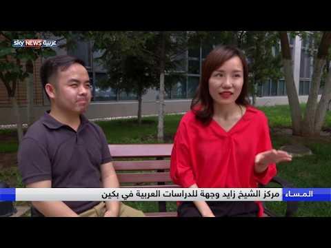 مركز الشيخ زايد في بكين.. جسر بين الثقافة العربية والصينية  - 00:21-2018 / 7 / 19