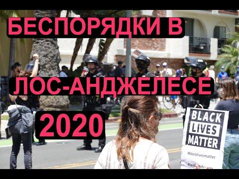 БЕСПОРЯДКИ ЛОС-АНДЖЕЛЕС, 2020 САНТА-МОНИКА, LA riots, SANTA MONICA unrest