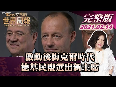 【完整版上集20210214】啟動後梅克爾時代 德基民盟選出新主席 TVBS文茜的世界周報 20210214