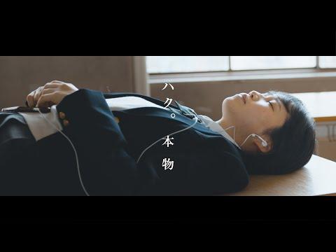 """ハク。 """" 本物 """" Official Music Video"""