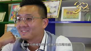 Publication Date: 2018-12-07 | Video Title: 卍慈校園電視台 三十周年校慶晚宴 校友專訪(下)