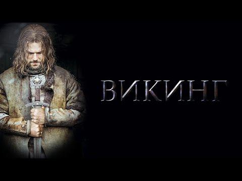 Видео Викинг фильм смотреть онлайн бесплатно в хорошем качестве россия 2017