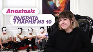 Выбрать 1 из 10. Anastasiz играет в Чат На Вылет / Пинк Шугар