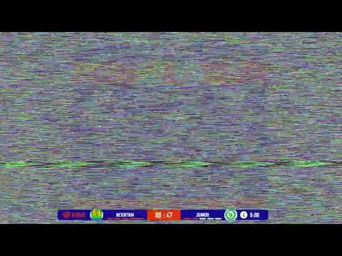 НБА 24.04.2021. ФИНАЛ 3 МЕСТО  ИСКИТИМ - JUNIOR