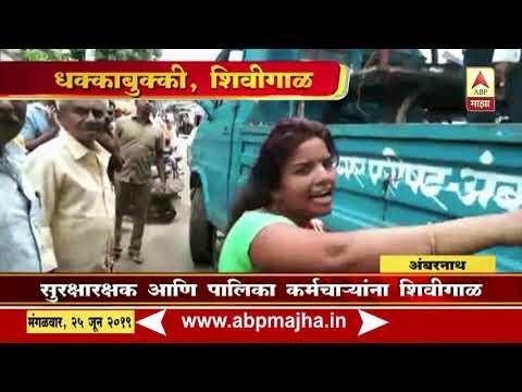 Ambernath | Hawkers Nagarpalika Officers Chaos