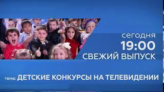 """Анонс свежего выпуска ток-шоу """"В точку!"""": Детские конкурсы на телевидении"""