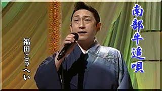福田こうへい - 南部牛追唄