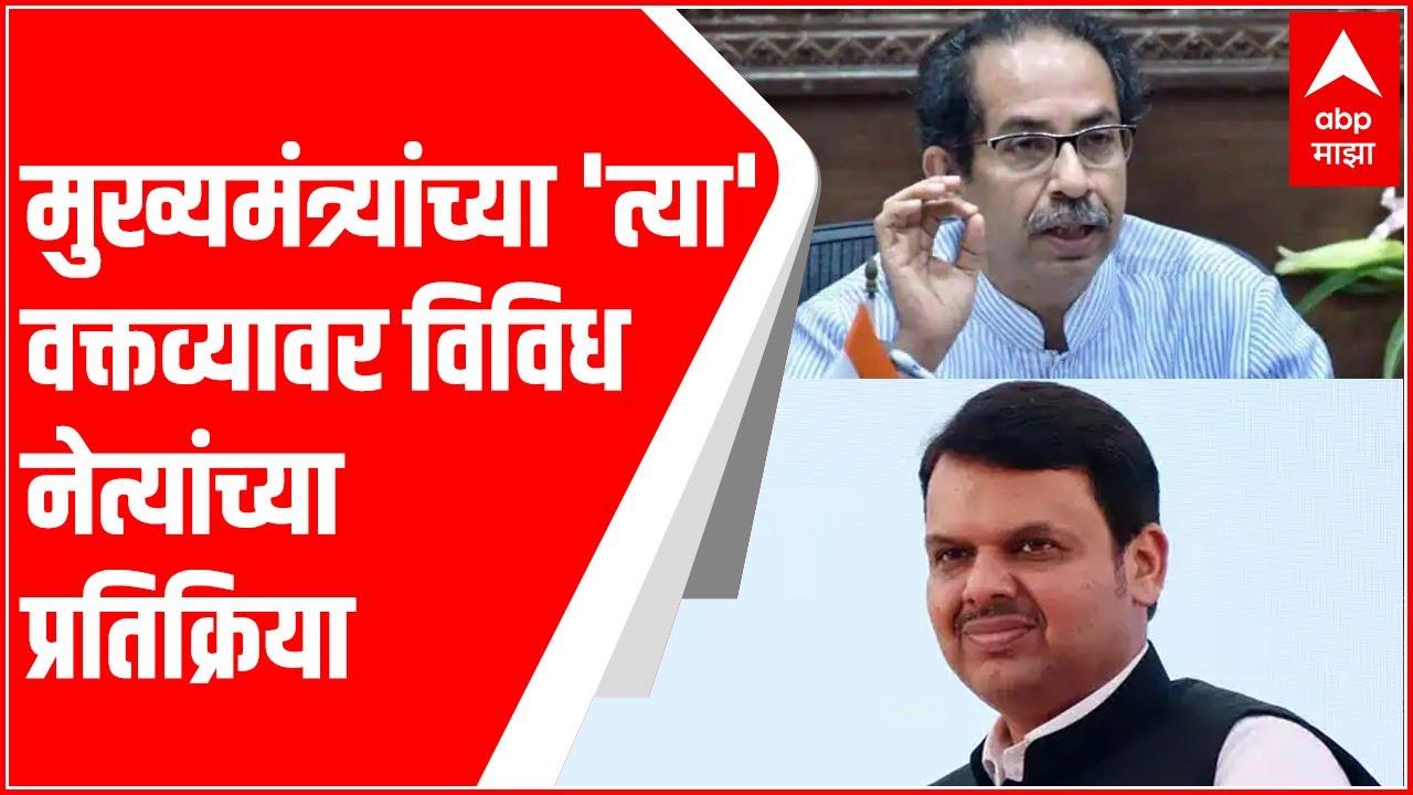 Download Maharashtra Politics : CM Uddhav Thackeray यांच्या 'त्या' वक्तव्यावर विविध नेत्यांच्या प्रतिक्रिया