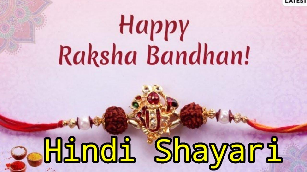 रक्षाबंधन पर इमोशनल शयारी हिन्दी 2020 ll Rakshabandhan Shayari Status in Hindi 2020 ll