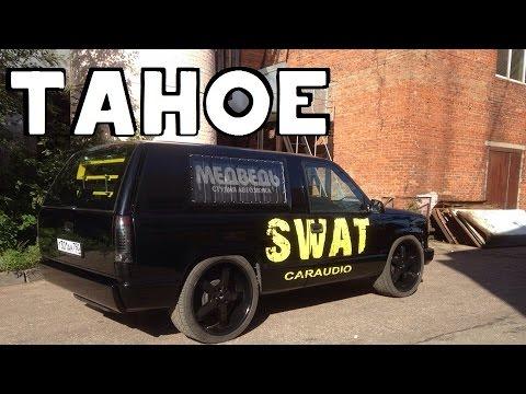 SWAT Tahoe - очень крутой проект Медведей