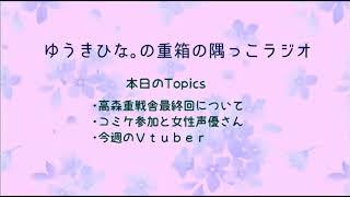 『ゆうきひな。の重箱の隅っこラジオ』第4回 2018/05/04 気まぐれで始め...
