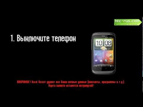HTC Desire S Хард Ресет (Hard Reset) / К заводским настройкам