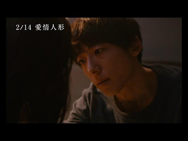 2/14【愛情人形】中文特報