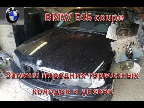 Ремонт BMW E46. Замена передних тормозных колодок и дисков.