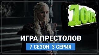 Игра Престолов 7 сезон 3 серия Промо 2017  дата премьеры и выхода серий