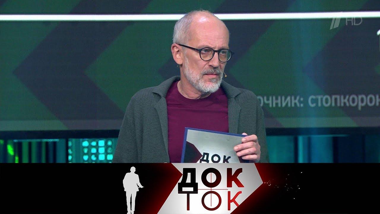 Коронавирус: кто автор? Док-ток. Выпуск от 20.04.2020