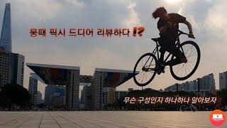 문태환 묘기하는 자전거를 소개하다 (트릭차),,!?!!?