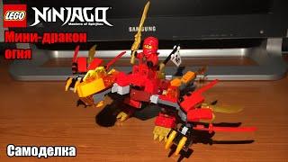 Мини-дракон Огня самоделка LEGO Ninjago