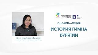 Ирина Булгутова «История гимна Бурятии»