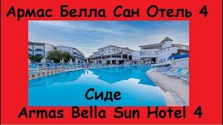 Armas Bella Sun Hotel 4, Армас Белла Сан Отель 4 отзыв