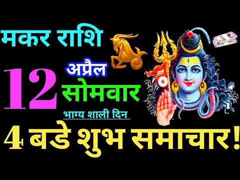 Makar Rashi 12 April 2021 Aaj Ka Rashifal Makar Rashifal 12 April 2021 Capricorn Horoscope 2021