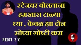 हमखास टाळ्या घ्या | Public speaking | Stage daring | Sutrasanchalan| Bhashan kase karawe | Marathi