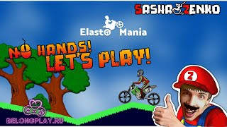 Elasto Mania Gameplay (Chin & Mouse Only)