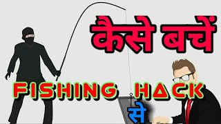 What is Phishing hack? How do Phishing Hack works? How to prevent Phishing Hack?-Learning Fest